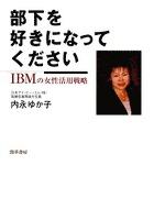 部下を好きになってください : IBMの女性活用戦略