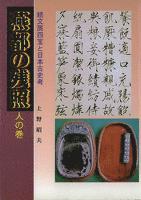 燕都の残照〈人の巻〉続文房四宝と日本古史考