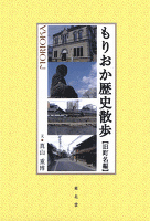 もりおか歴史散歩:旧町名編