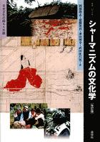 シャーマニズムの文化学 : 日本文化の隠れた水脈 [改訂版]