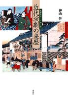近代演劇の来歴 : 歌舞伎の「一身二生」