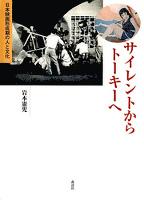 サイレントからトーキーへ : 日本映画形成期の人と文化