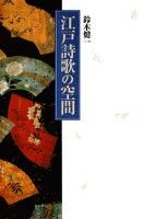 江戸詩歌の空間