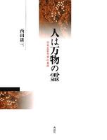 人は万物の霊 : 日本近世文学の条件