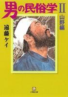 男の民俗学2 山野編 (小学館文庫)