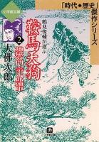 鞍馬天狗2 地獄の門 宗十郎頭巾(小学館文庫)