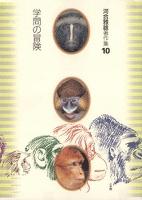 河合雅雄著作集10 学問の冒険