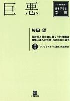 巨悪(小学館文庫)