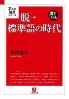 21世紀論点シリーズ 脱・標準語の時代(小学館文庫)