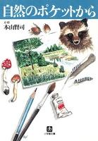 自然のポケットから(小学館文庫)