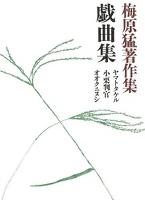 梅原猛著作集19 戯曲集