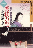 旗本絵師描留め帳 寒桜の恋(小学館文庫)