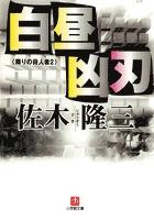 白昼凶刃 隣りの殺人者2 (小学館文庫)