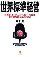 世界標準経営(小学館文庫)