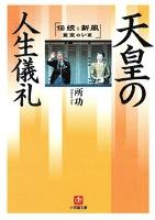 天皇の人生儀礼(小学館文庫)