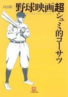 野球映画(ベースボール・ムービー)超シュミ的コーサツ(小学館文庫)