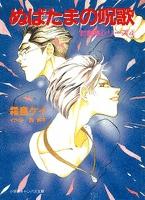 封殺鬼シリーズ  4 ぬばたまの呪歌(小学館キャンバス文庫)