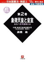 日本国憲法・検証1945ー2000資料と論点第2巻象徴天皇と皇室(小学館文庫)