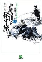 故郷の川を探す旅 伝説のバックパッカーが綴る水辺のエッセイ集1(小学館文庫)