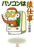 パソコンは猿仕事(小学館文庫)