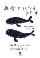 再会のハワイ(小学館文庫)