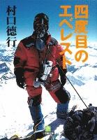 四度目のエベレスト(小学館文庫)