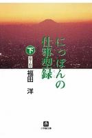 にっぽんの仕事型録 下(せ~わ)(小学館文庫)