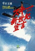 スキー新世紀宣言(小学館文庫)