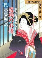 旗本絵師描留め帳落梧の非情(小学館文庫)