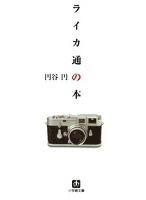 ライカ通の本(小学館文庫)