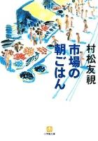 市場の朝ごはん(小学館文庫)