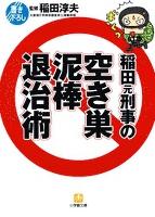 稲田元刑事の空き巣泥棒退治術(小学館文庫)