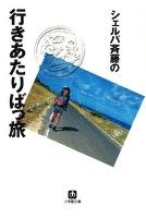 シェルパ斉藤の行きあたりばっ旅(小学館文庫)