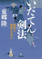 いだてん剣法 渡世人 瀬越しの半六(小学館文庫)