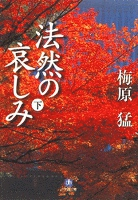 法然の哀しみ(下)(小学館文庫)