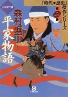 平家物語 第二巻(小学館文庫)