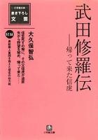 武田修羅伝(小学館文庫)