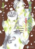 封殺鬼シリーズ 28 終の神話・人祇の章(小学館キャンバス文庫)
