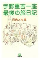 宇野重吉一座 最後の旅日記(小学館文庫)