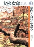 大佛次郎エッセイ・セレクション3時代と自分を語る――生きている時間