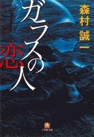 ガラスの恋人(小学館文庫)