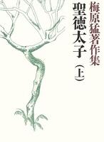 梅原猛著作集1 聖徳太子(上)