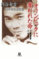 オリンピックに奪われた命 円谷幸吉30年目の新証言(小学館文庫)