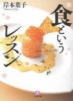 食というレッスン(小学館文庫)