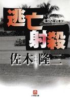 逃亡射殺  隣りの殺人者3 (小学館文庫)