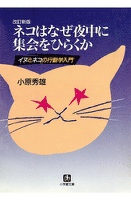 ネコはなぜ夜中に集会をひらくか(小学館文庫)