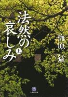 法然の哀しみ(上)(小学館文庫)