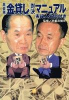 高金利「金貸し」対決マニュアル (小学館文庫)