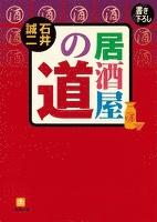 居酒屋の道(小学館文庫)