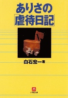 ありさの「虐待日記」(小学館文庫)